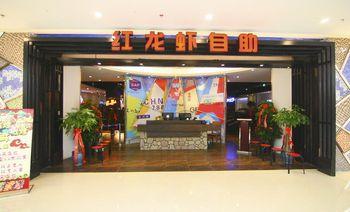 红龙虾海鲜火锅烤肉自助(万达店)-美团
