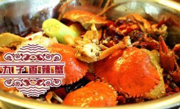 九子香辣蟹-美团