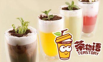 茶物语奶茶店(全椒店)-美团
