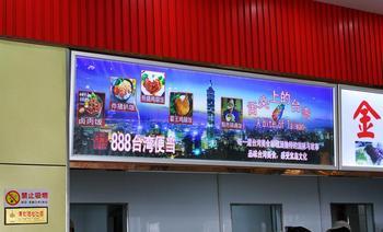 888台湾便当-美团