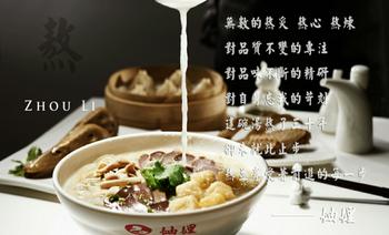 妯娌老鸭粉丝汤-美团
