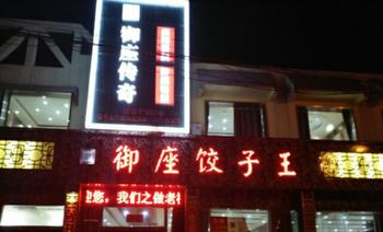 御座饺子王-美团