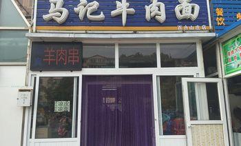 马记牛肉面(百合山庄店)-美团