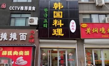 韩国料理可利亚-美团
