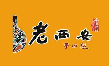 老西安(万达广场店)-美团