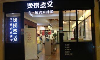 烫捞煮义(瑞都购物广场店)-美团