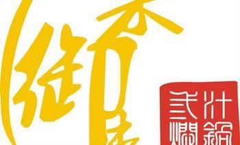 来御来三汁焖锅(佳兆业购物广场店)-美团