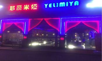 耶丽米娅餐厅(湖贝店)-美团