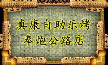 真康自助乐烤火锅(奉炮公路店)-美团