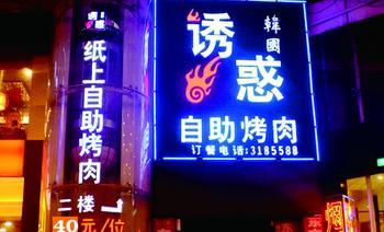 韩国诱惑纸上自助烤肉(广场店)-美团