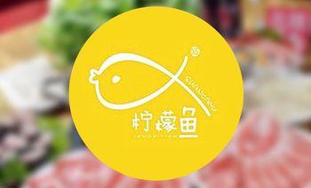 亲亲柠檬鱼(和会街)-美团