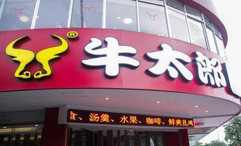 牛太郎自助火锅烧烤(贵州市场店)-美团