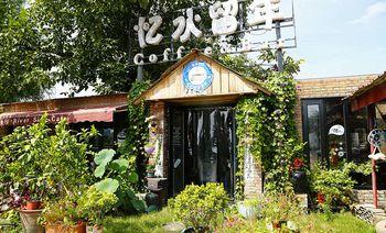 忆水留年咖啡西餐厅(忆水留年西餐厅)-美团