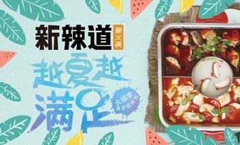 新辣道鱼火锅(火神庙店)-美团