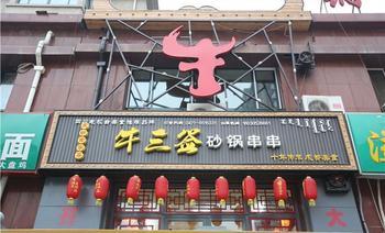牛三签砂锅串串-美团