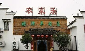 张泽羊肉庄(竹亭南路店)-美团