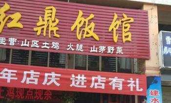 红鼎饭馆(阳光大道店)-美团