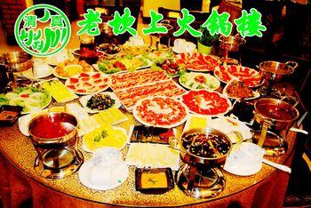 老坎上火锅(三中店)-美团