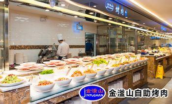 金滏山自助烤肉(大成路店)-美团
