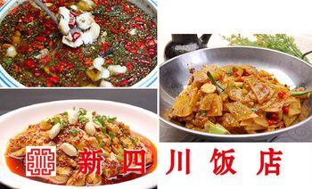 新四川饭店(天津街店)-美团