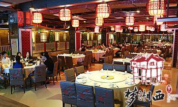 香园美食餐厅-美团