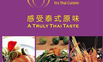鑫泰泰国料理(欢乐海岸店)-美团