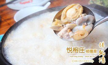 悦榕庄(穗盐路店)-美团