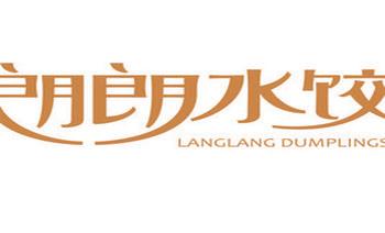 喜朗朗水饺(长江街店)-美团