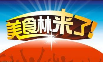 美食林(御景购物广场店)-美团