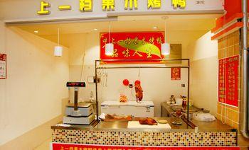 上一档烤鸭(秀水街店)-美团