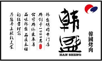 韩盛自助烤肉(皇城恒隆广场店)-美团