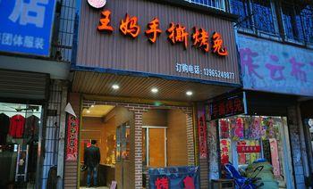 王妈手撕烤兔(华夏店)-美团