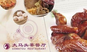 大马头茶餐厅(九江路店)-美团