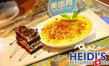瑞士海蒂西餐酒吧(南三经街店)-美团