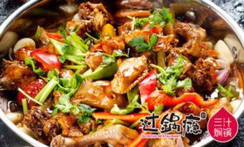 过锅瘾三汁焖锅(安丘泰华城店)-美团