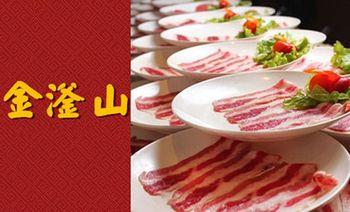 金滏山火锅海鲜自助烤肉(山西路店)-美团