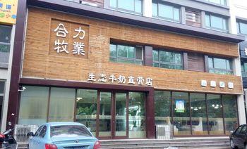 合力牧业(安丘青云花园店)-美团