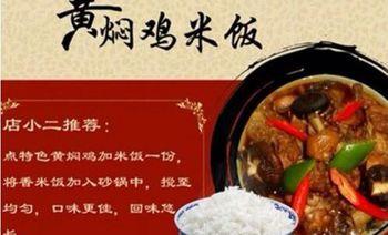 杨铭宇黄焖鸡米饭(农大店)-美团
