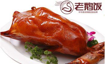 老鹅饭(远大路店)-美团