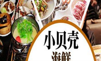 小贝壳海鲜自助火锅(松江店)-美团
