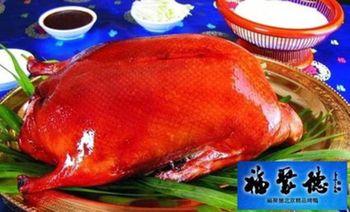 福聚德北京烤鸭(凤城二路店)-美团