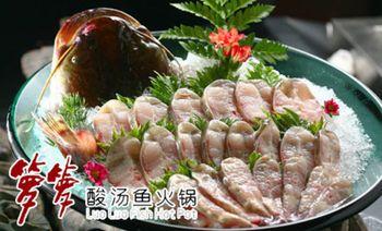 箩箩贵州酸汤鱼(簋街店)-美团