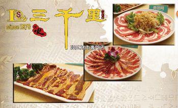 三千里烤肉馆(南顺城路店)-美团
