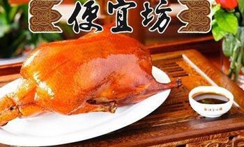 便宜坊烤鸭店(大成国际店)-美团