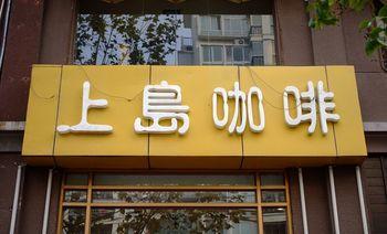 上岛咖啡(中山公园店)-美团