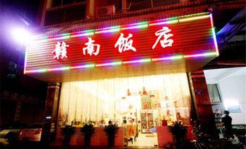 赣南饭店-美团