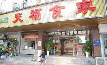 天福食家(营盘中路店)-美团