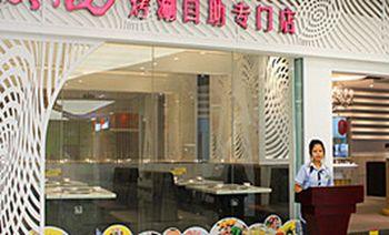 熹尚肥牛自助餐厅(嘉裕太阳城广场店)-美团