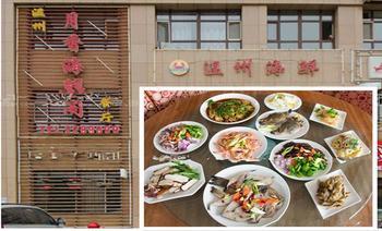 温州月香海鲜阁餐厅-美团