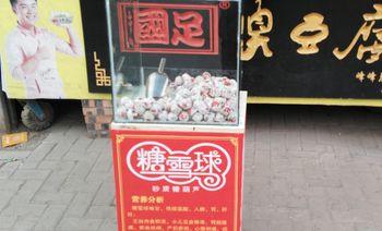 国足臭豆腐(磁县总店)-美团